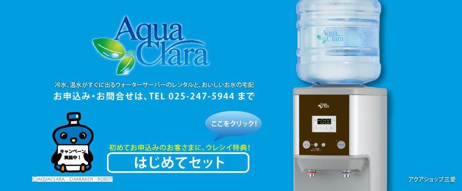 冷水、温水がすぐに出るウォーターサーバーのレンタルと、おいしいお水の宅配